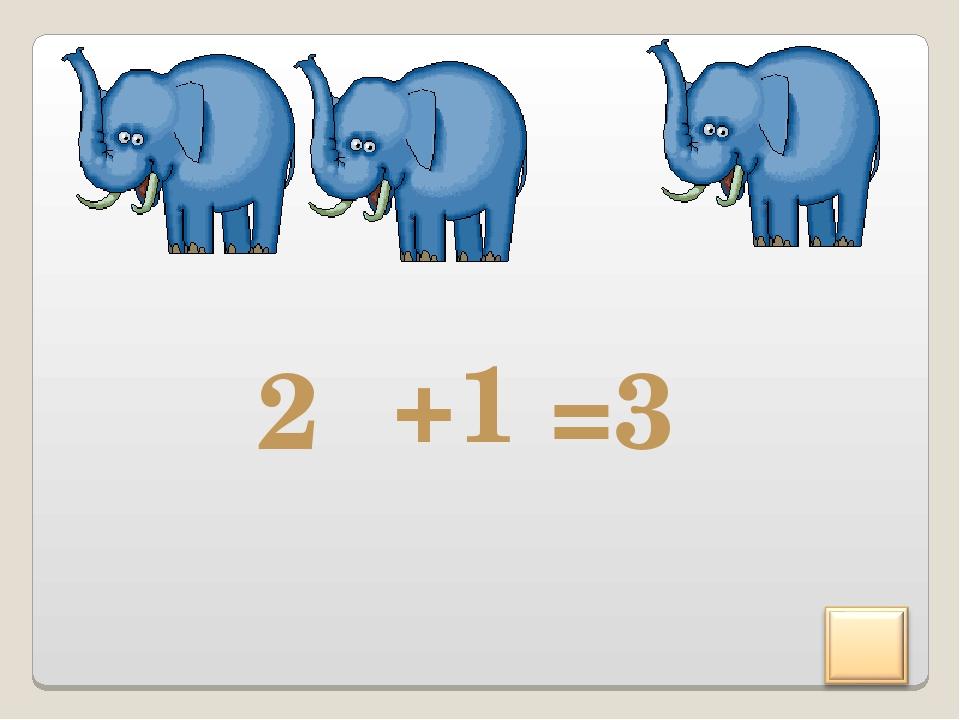2 +1 =3
