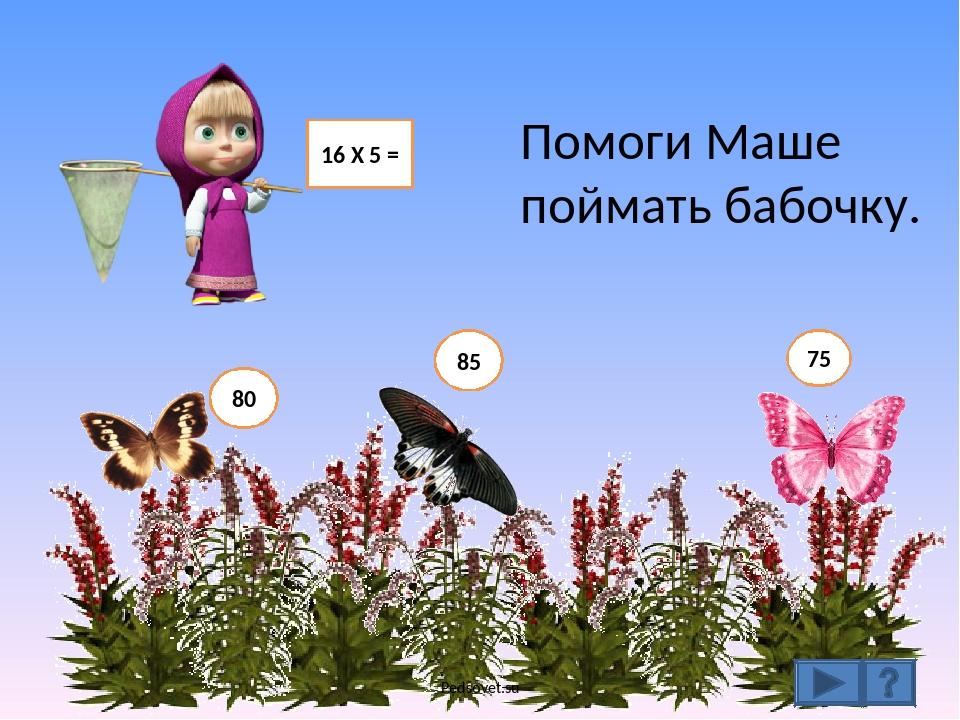 Помоги Маше поймать бабочку. 80 75 85 Pedsovet.su Pedsovet.su