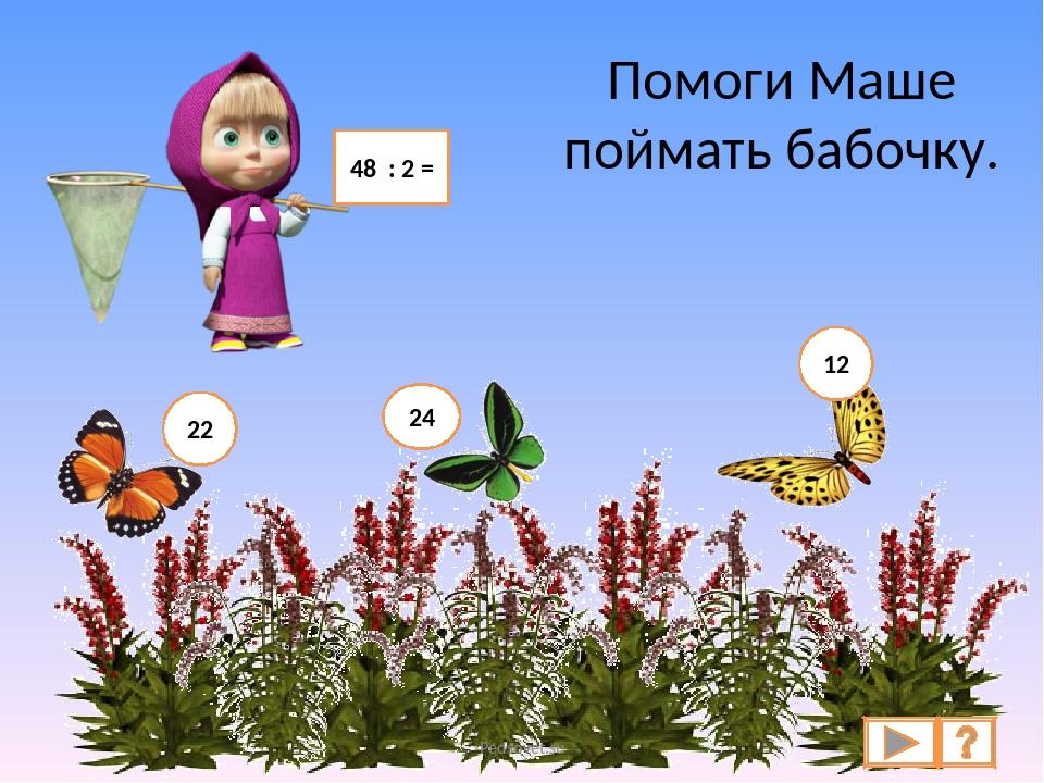 Помоги Маше поймать бабочку. 48 : 2 = 22 24 12 Pedsovet.su Pedsovet.su