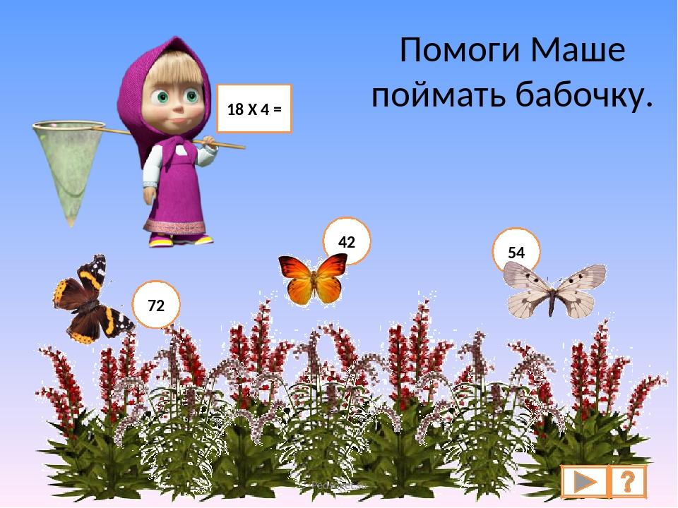 Помоги Маше поймать бабочку. 18 Х 4 = 72 42 54 Pedsovet.su Pedsovet.su