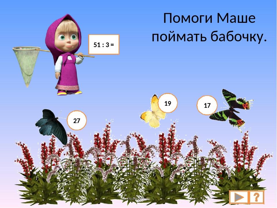 Помоги Маше поймать бабочку. 51 : 3 = 27 19 17 Pedsovet.su Pedsovet.su