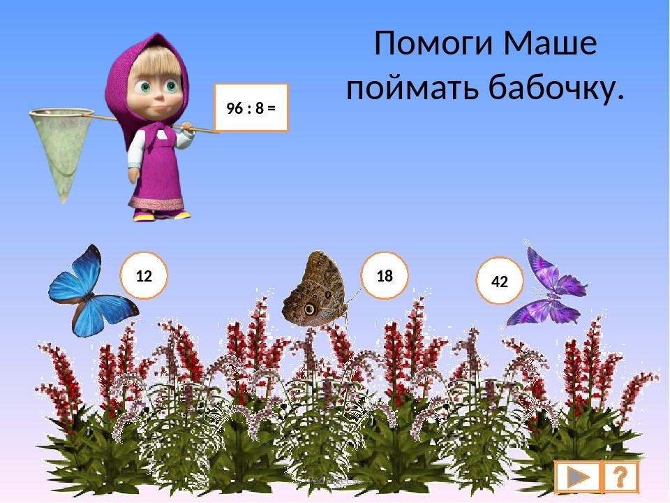 Помоги Маше поймать бабочку. 96 : 8 = 12 18 42 Pedsovet.su Pedsovet.su