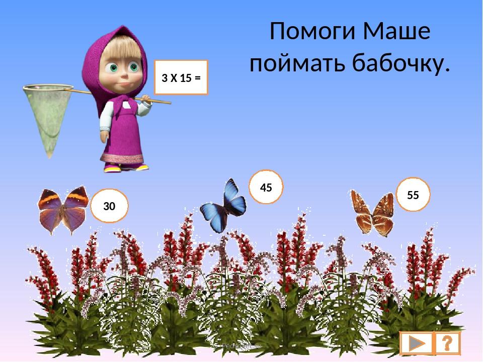 Помоги Маше поймать бабочку. 3 Х 15 = 30 45 55 Pedsovet.su Pedsovet.su