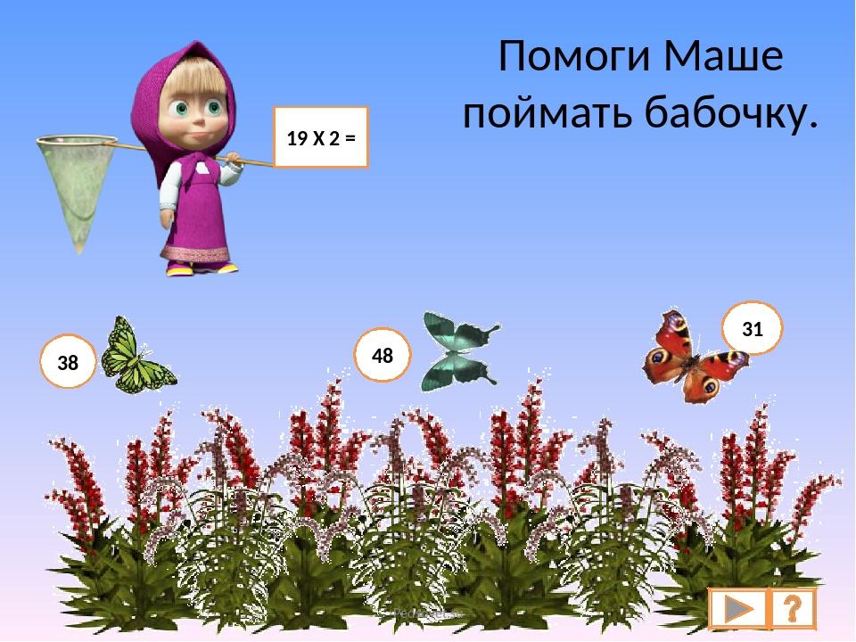 Помоги Маше поймать бабочку. 19 Х 2 = 48 31 38 Pedsovet.su Pedsovet.su