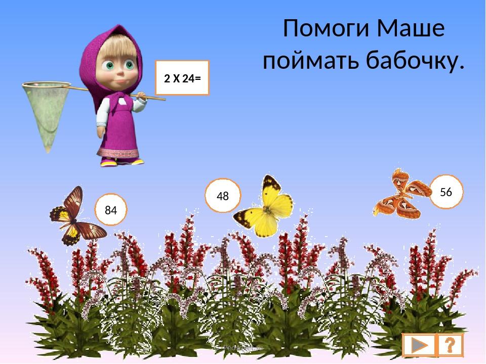 Помоги Маше поймать бабочку. 2 Х 24= 84 48 56 Pedsovet.su Pedsovet.su