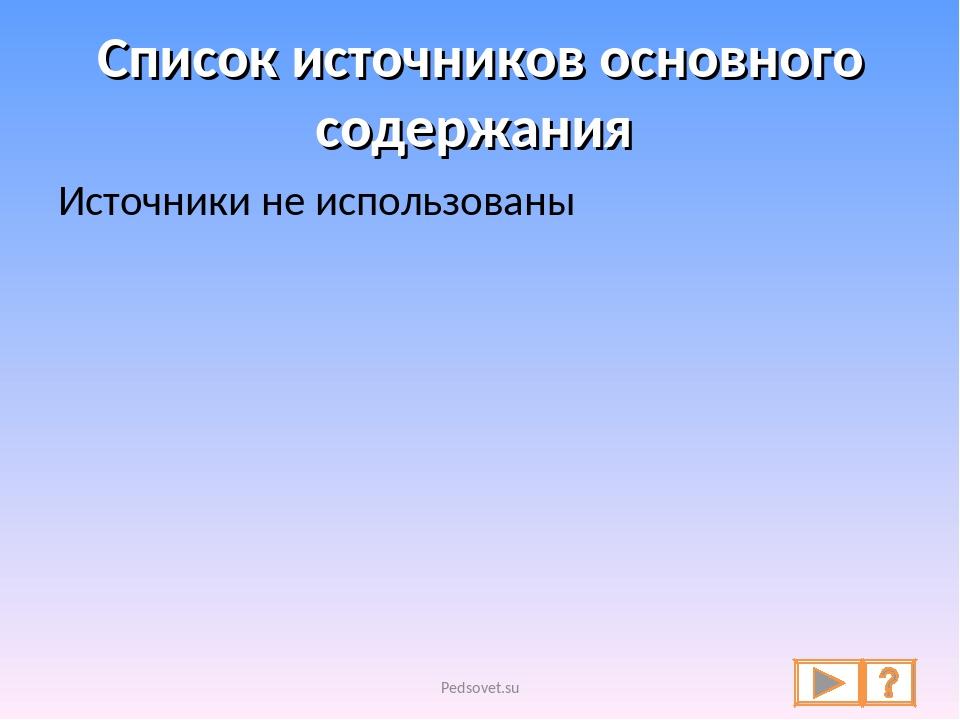 Список источников основного содержания Источники не использованы Pedsovet.su...