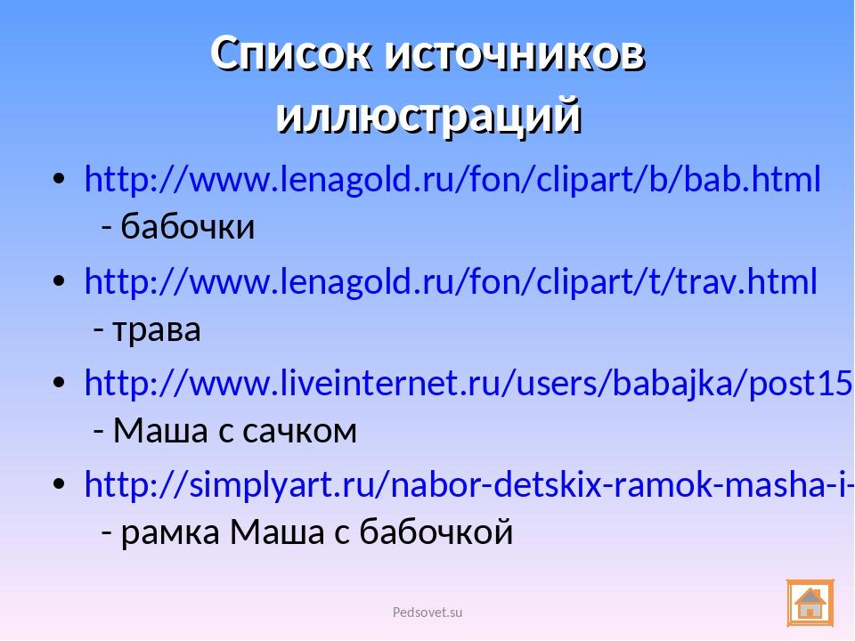 Список источников иллюстраций http://www.lenagold.ru/fon/clipart/b/bab.html -...