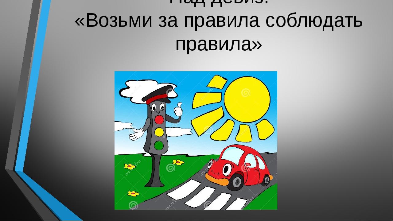 Над девиз: «Возьми за правила соблюдать правила»