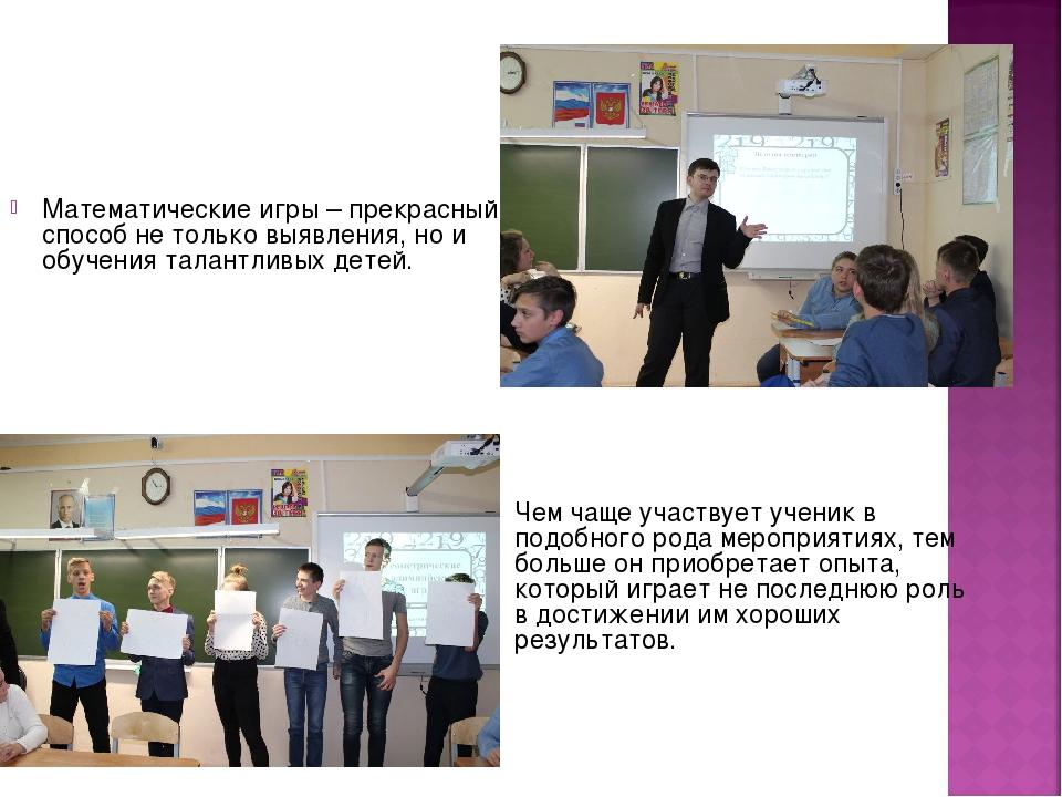 Математические игры – прекрасный способ не только выявления, но и обучения та...