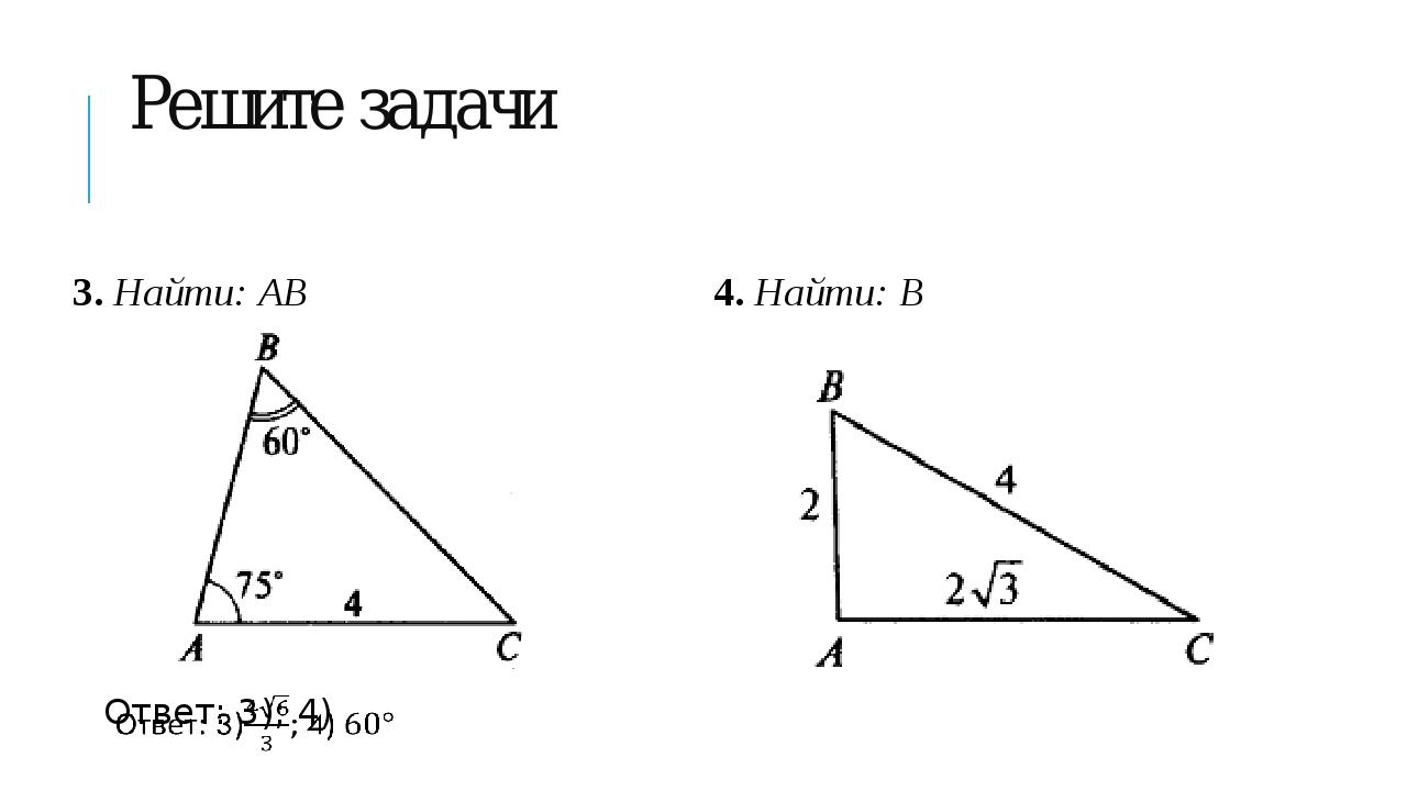 Решите задачи 3. Найти: AB 4. Найти: B