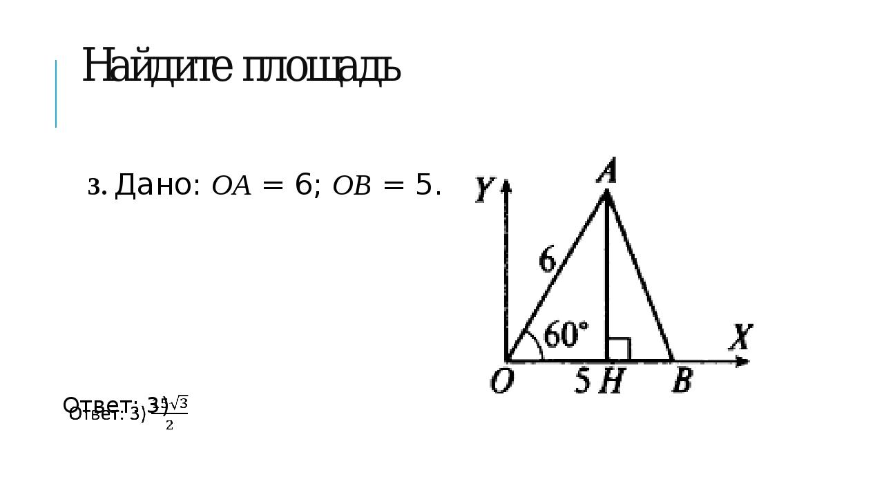 Найдите площадь 3. Дано: OA = 6; OB = 5.