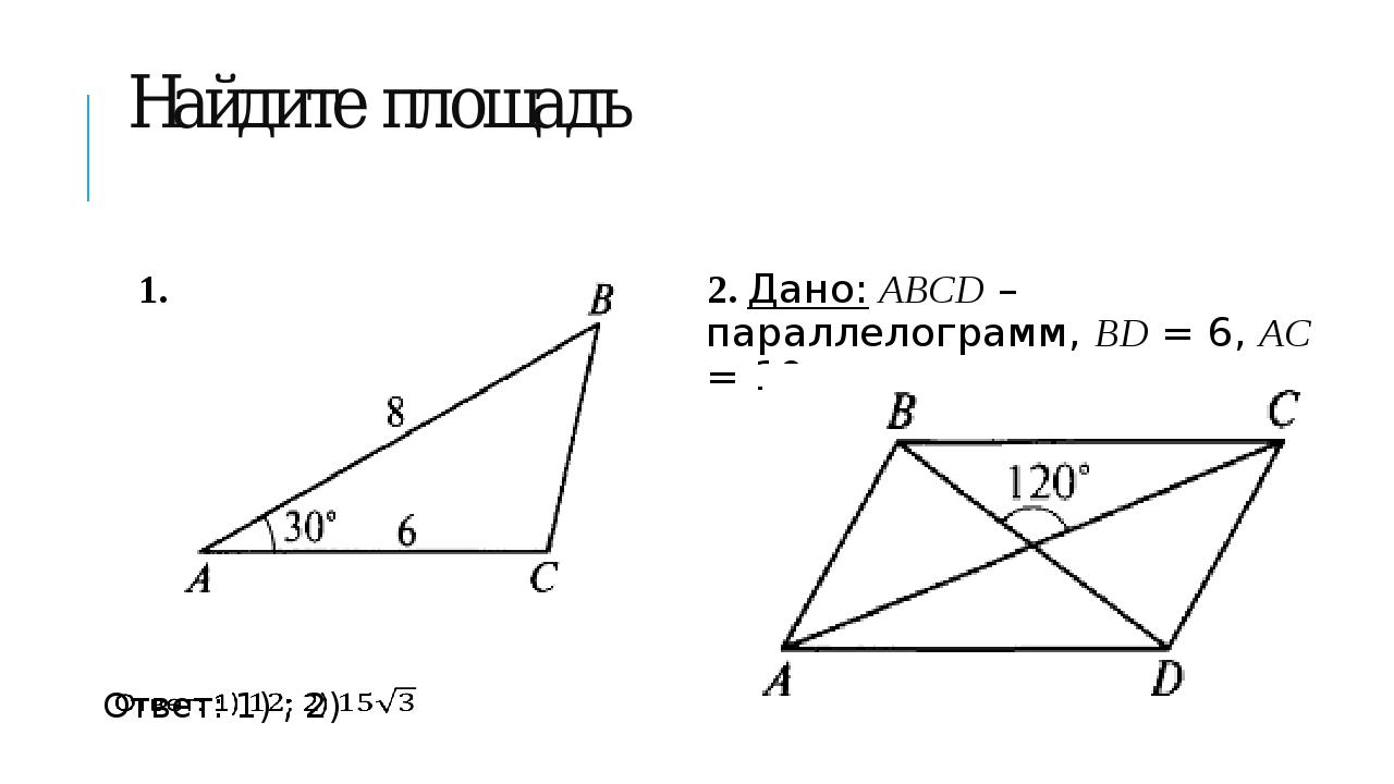 Найдите площадь 1. 2. Дано: ABCD – параллелограмм, BD = 6, AC = 10.