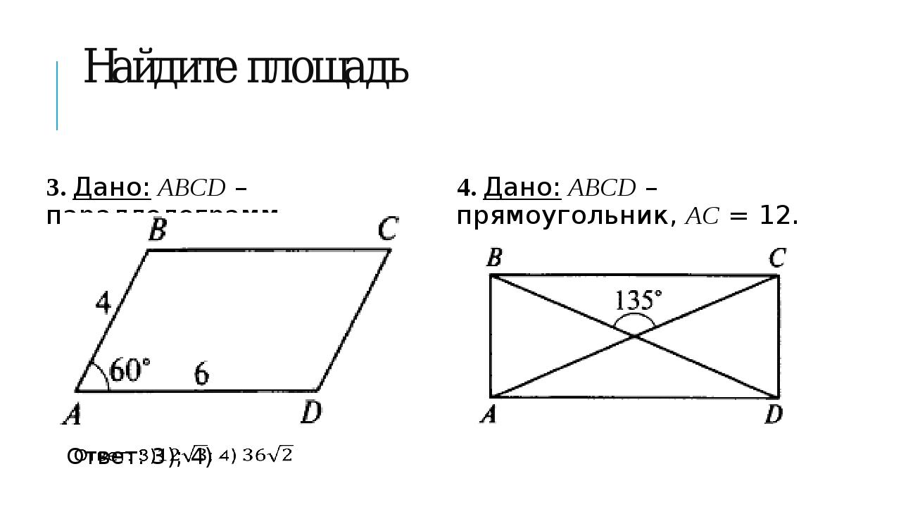 Найдите площадь 3. Дано: ABCD – параллелограмм 4. Дано: ABCD – прямоугольник,...