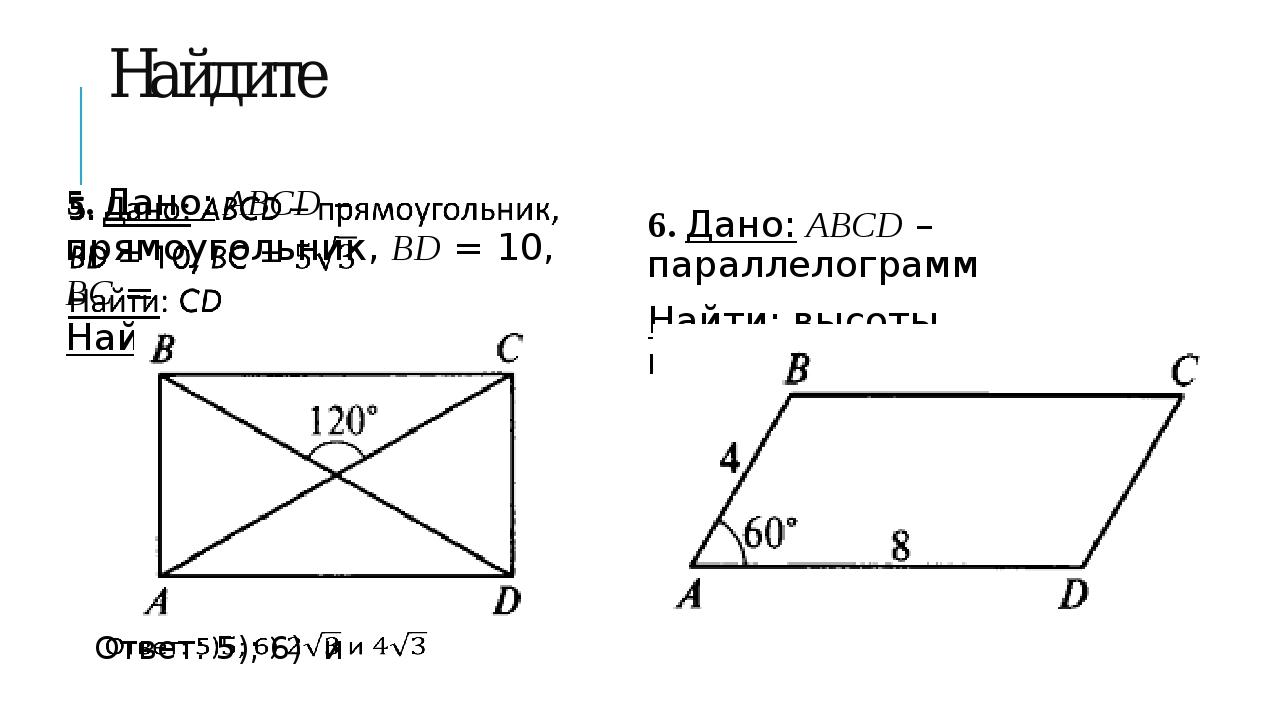 Найдите 6. Дано: ABCD – параллелограмм Найти: высоты параллелограмма