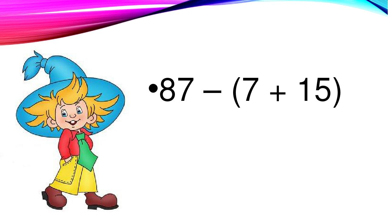 87 – (7 + 15)