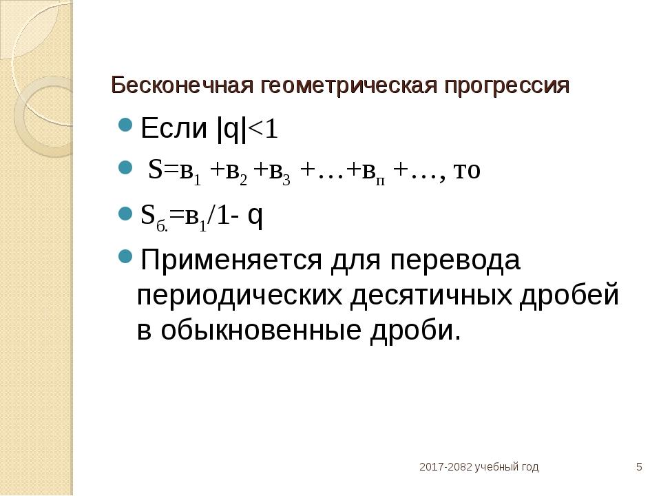 Бесконечная геометрическая прогрессия Если |q|