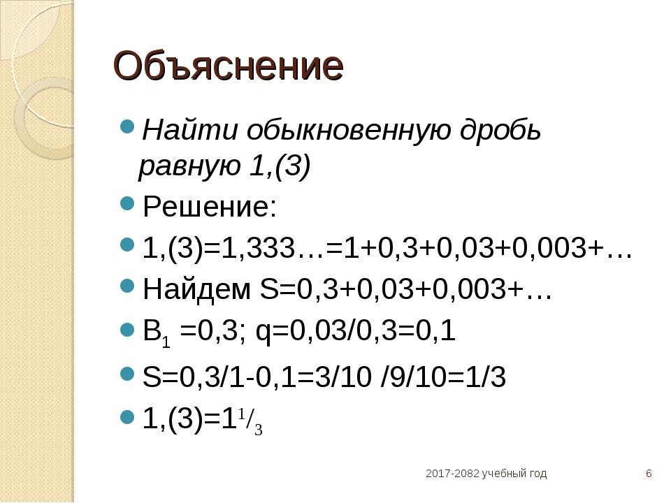 Объяснение Найти обыкновенную дробь равную 1,(3) Решение: 1,(3)=1,333…=1+0,3+...