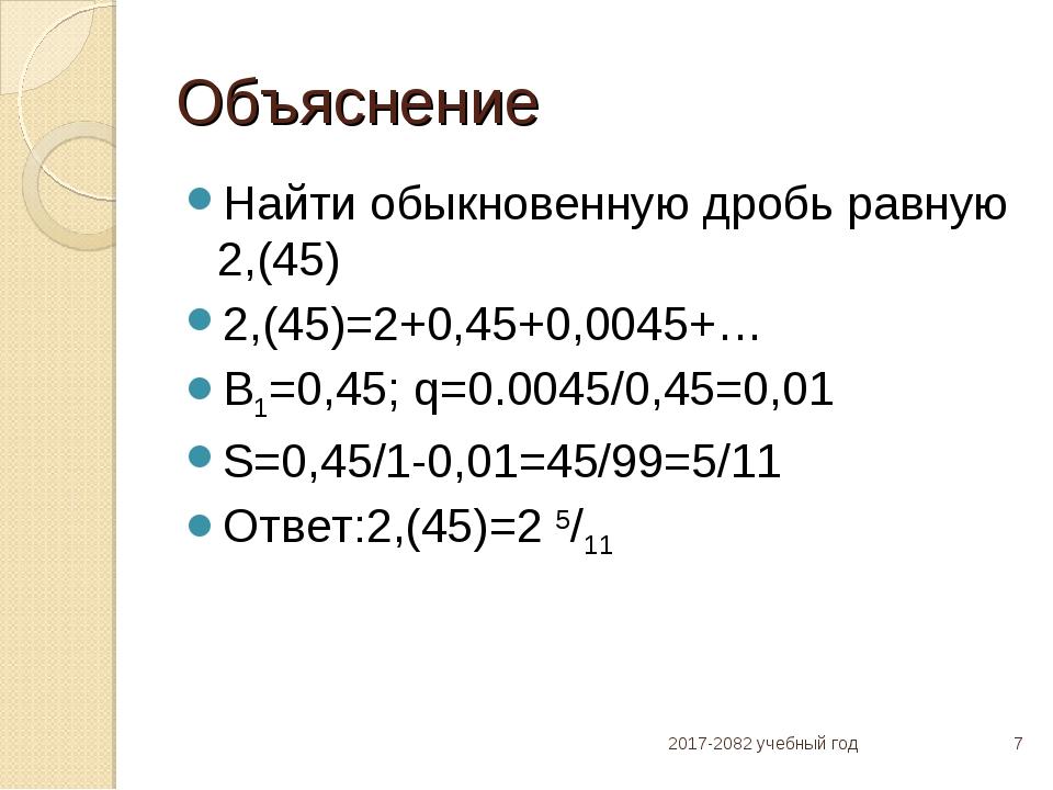 Объяснение Найти обыкновенную дробь равную 2,(45) 2,(45)=2+0,45+0,0045+… В1=0...