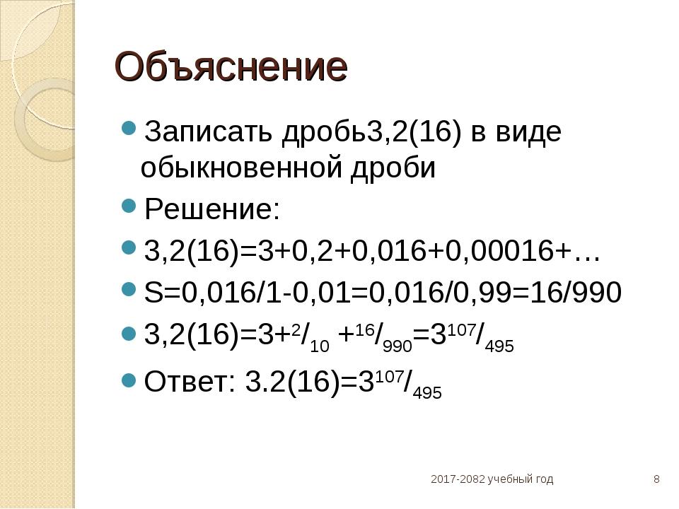 Объяснение Записать дробь3,2(16) в виде обыкновенной дроби Решение: 3,2(16)=3...