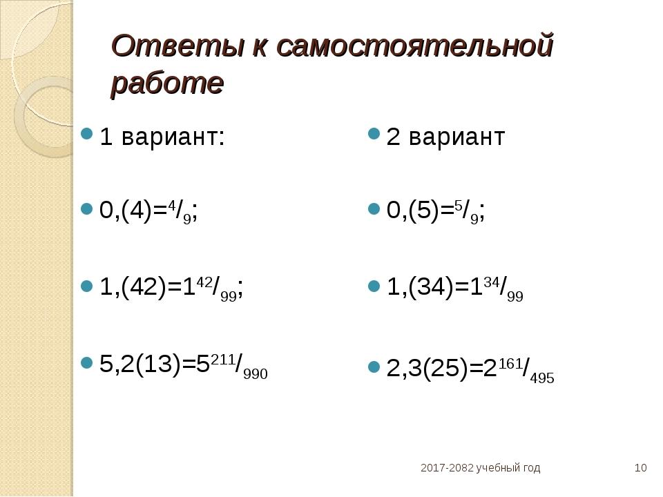 Ответы к самостоятельной работе 1 вариант: 0,(4)=4/9; 1,(42)=142/99; 5,2(13)=...