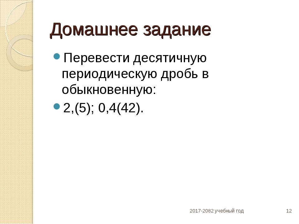 Домашнее задание Перевести десятичную периодическую дробь в обыкновенную: 2,(...