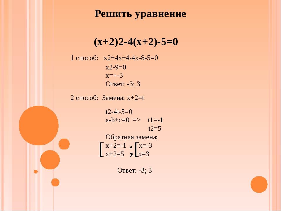 Решить уравнение (x+2)2-4(x+2)-5=0 1 способ: x2+4x+4-4x-8-5=0 x2-9=0 x=+-3 От...