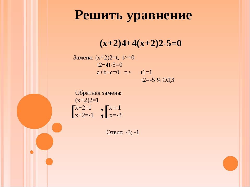 Решить уравнение (x+2)4+4(x+2)2-5=0 Замена: (x+2)2=t, t>=0 t2+4t-5=0 a+b+c=0...