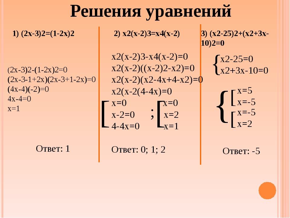 (2x-3)2-(1-2x)2=0 (2x-3-1+2x)(2x-3+1-2x)=0 (4x-4)(-2)=0 4x-4=0 x=1 Ответ: 1 x...