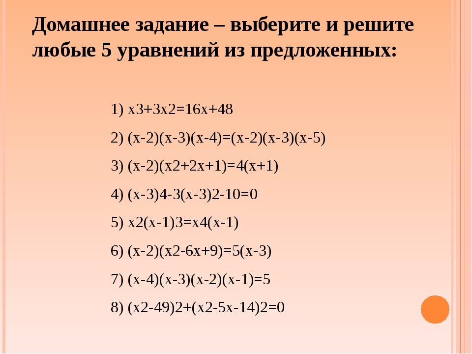 Домашнее задание – выберите и решите любые 5 уравнений из предложенных: 1) x3...