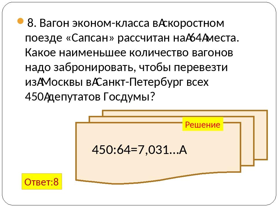 8. Вагон эконом-класса вскоростном поезде «Сапсан» рассчитан на64места. Ка...