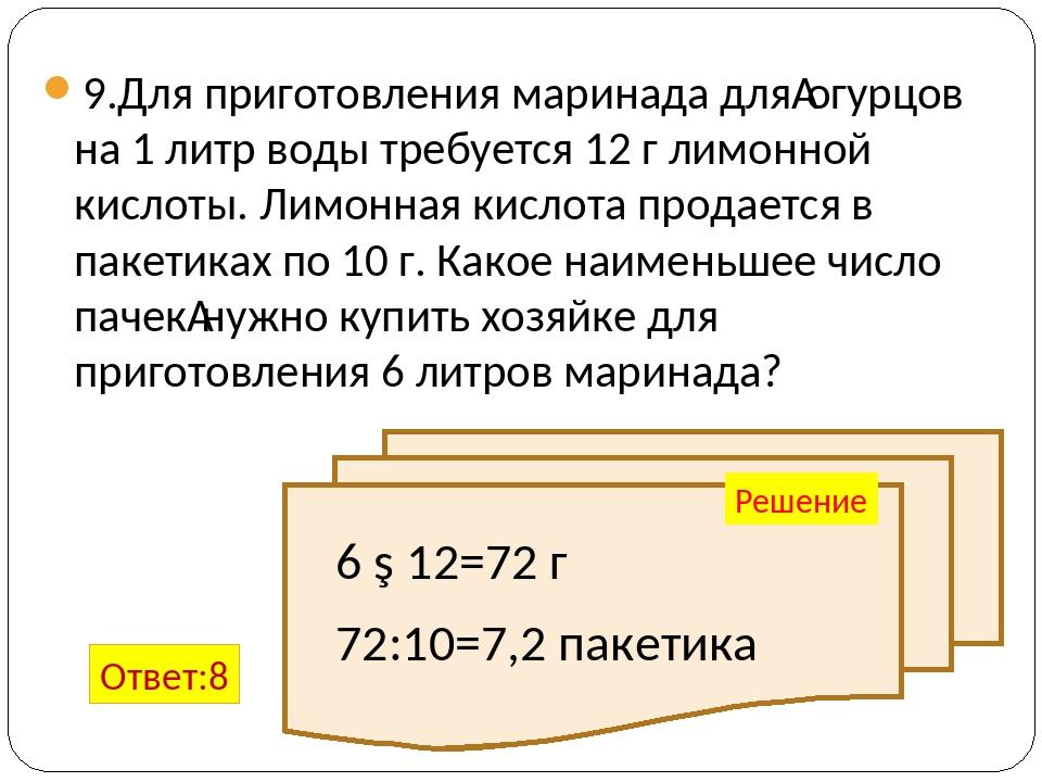 9.Для приготовления маринада дляогурцов на 1 литр воды требуется 12 г лимонн...