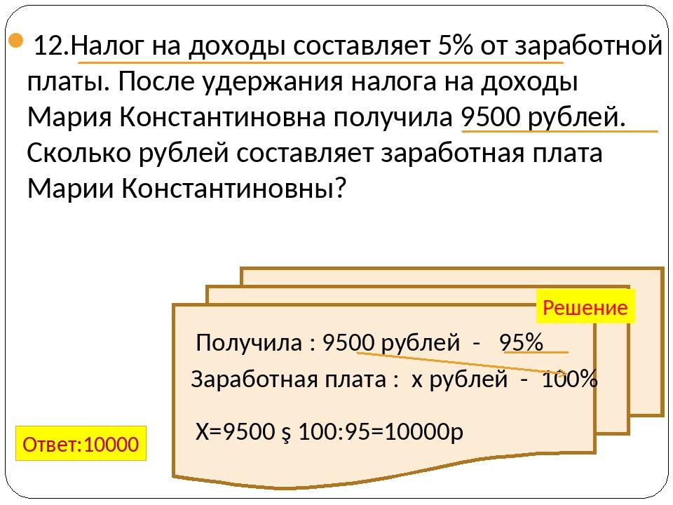 12.Налог на доходы составляет 5% от заработной платы. После удержания налога...