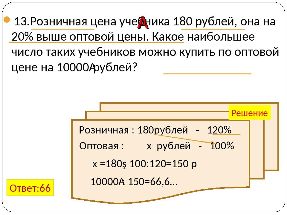 13.Розничная цена учебника 180 рублей, она на 20% выше оптовой цены. Какое...