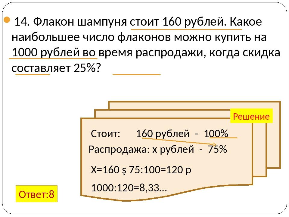 14. Флакон шампуня стоит 160 рублей. Какое наибольшее число флаконов можно ку...