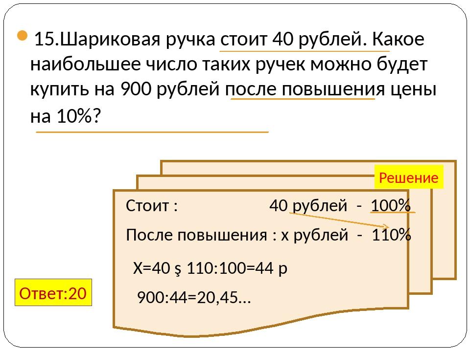 15.Шариковая ручка стоит 40 рублей. Какое наибольшее число таких ручек можно...