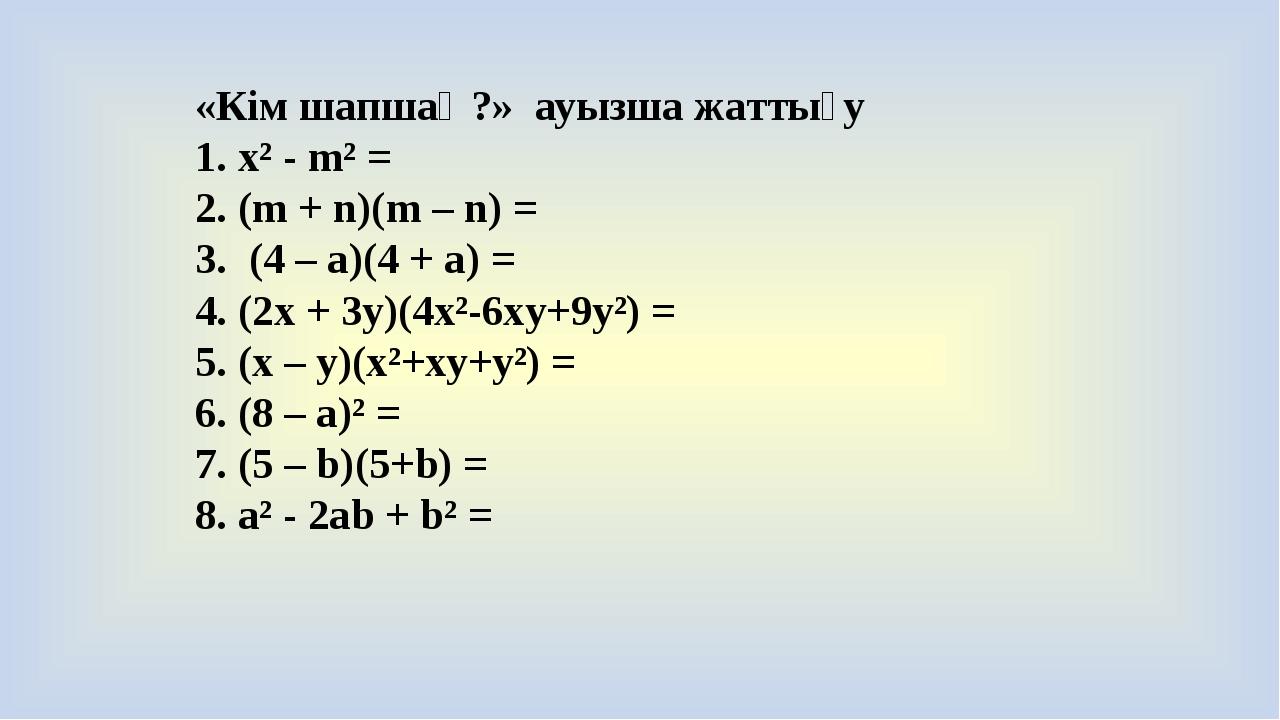 «Кім шапшаң?» ауызша жаттығу 1. x² - m² = 2. (m + n)(m – n) = 3. (4 – a)(4 +...