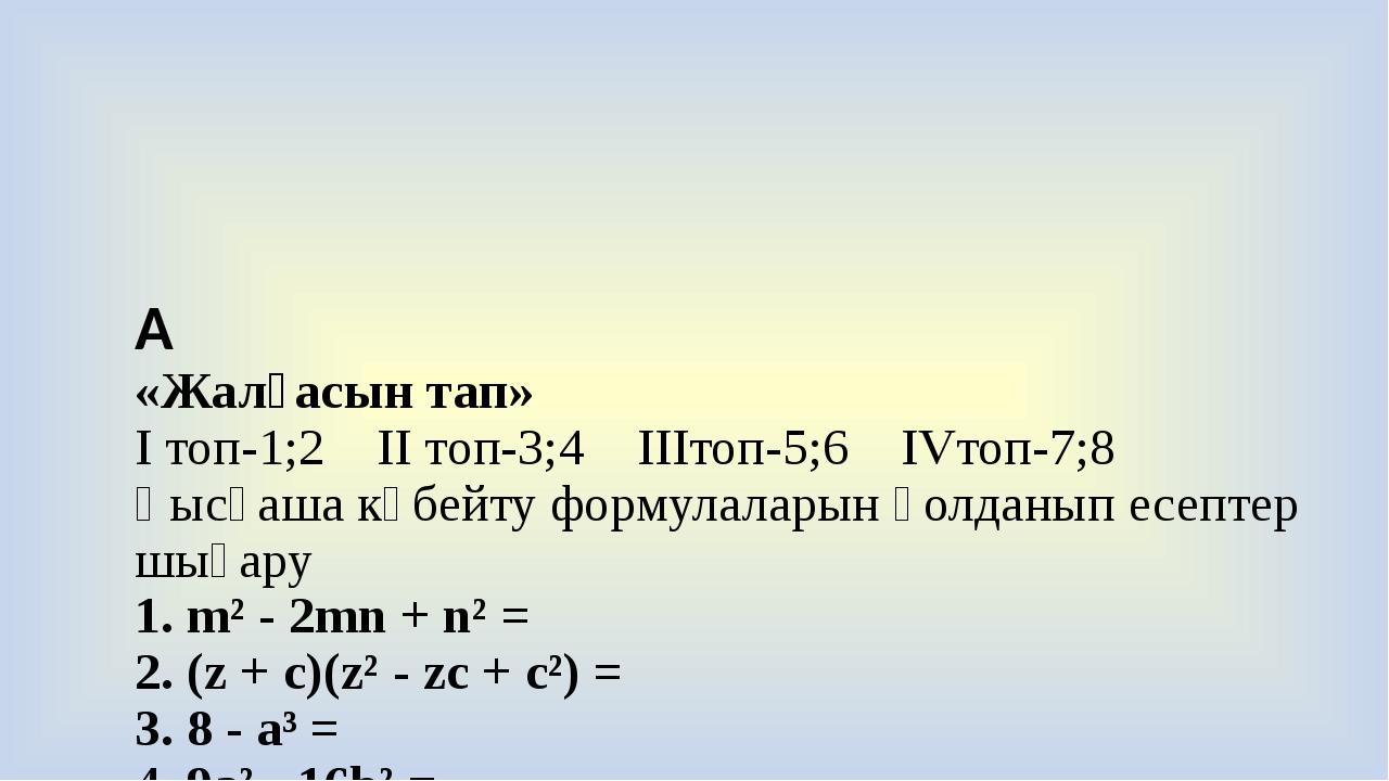 «Жалғасын тап» I топ-1;2 II топ-3;4 IIIтоп-5;6 IVтоп-7;8 Қысқаша көбейту фо...