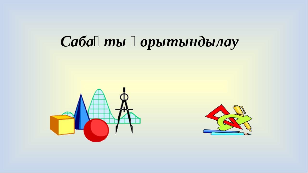 Есептер шығару. 2-топ есептері: Көбейткіштерге жіктеңдер. 1) (a-2)(a2+2a+4);...