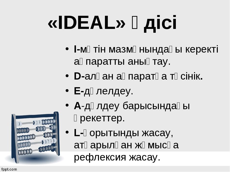 «IDEAL» әдісі I-мәтін мазмұнындағы керекті ақпаратты анықтау. D-алған ақпарат...
