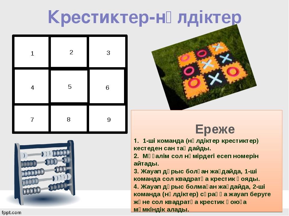 Крестиктер-нөлдіктер Ереже 1. 1-ші команда (нөлдіктер крестиктер) кестеден са...