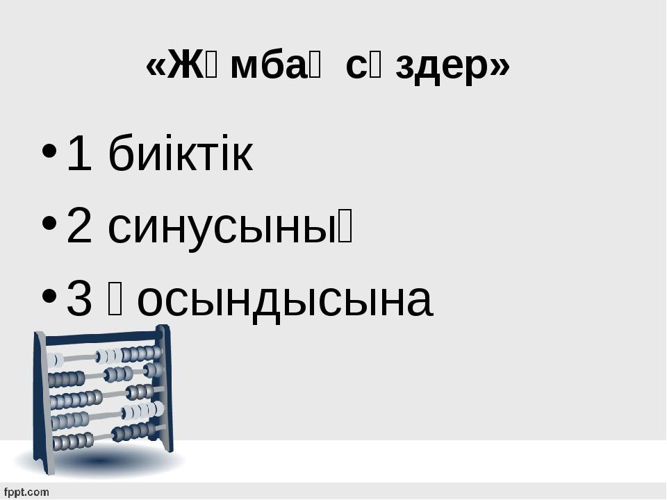 «Жұмбақ сөздер» 1 биіктік 2 синусының 3 қосындысына