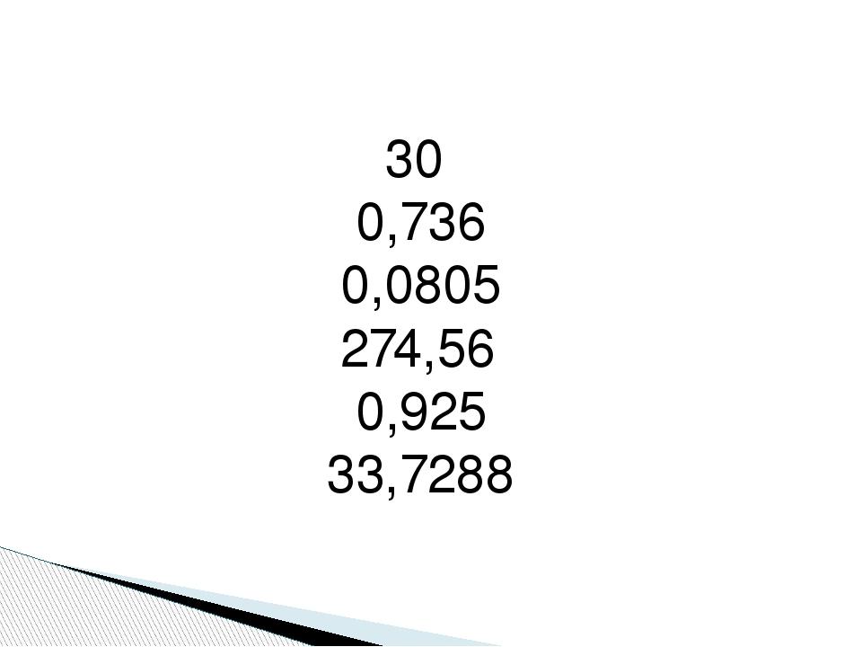 30 0,736 0,0805 274,56 0,925 33,7288