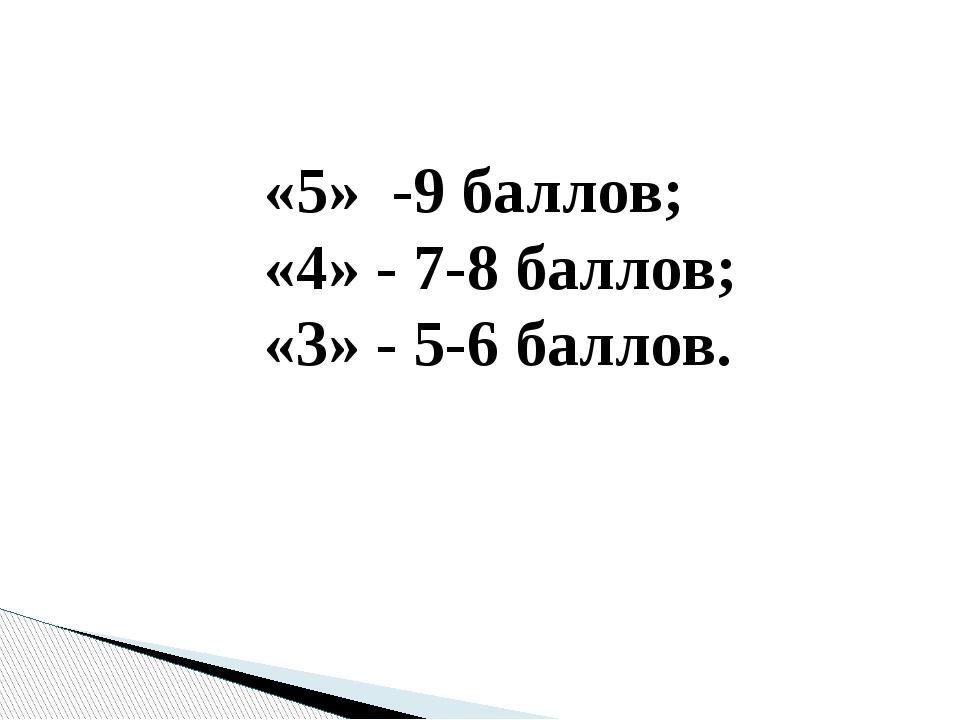 «5» -9 баллов; «4» - 7-8 баллов; «3» - 5-6 баллов.