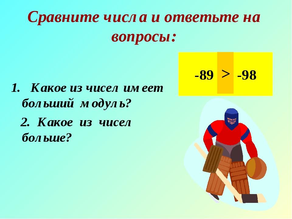 Сравните числа и ответьте на вопросы: 1. Какое из чисел имеет больший модуль?...