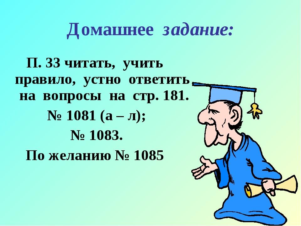 Домашнее задание: П. 33 читать, учить правило, устно ответить на вопросы на с...