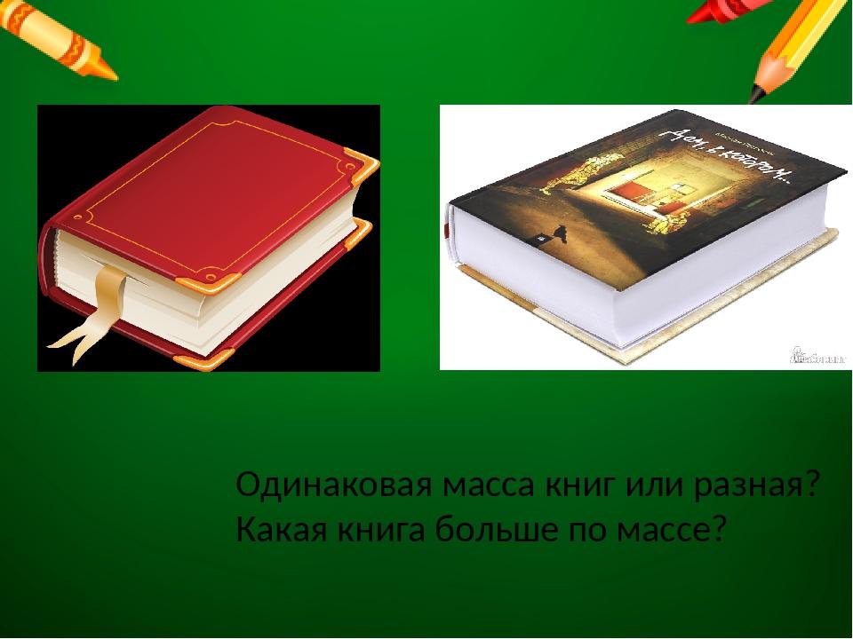 Одинаковая масса книг или разная? Какая книга больше по массе?