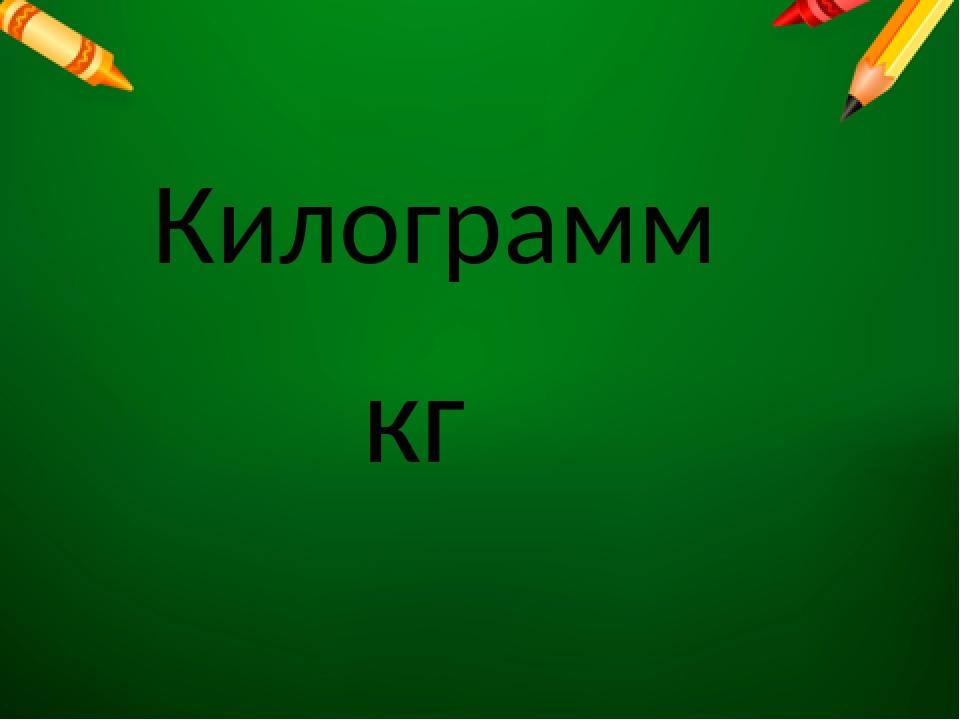 Килограмм кг