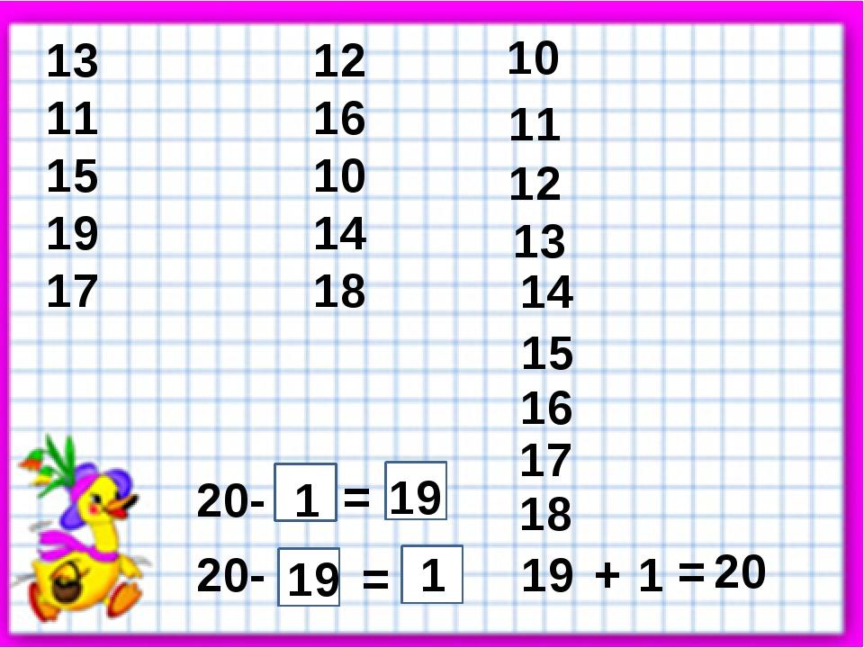 13 12 11 16 15 10 19 14 17 18 10 11 12 13 14 15 16 17 18 19 + 1 = 20 20- = 20...