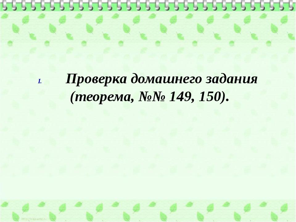 Проверка домашнего задания (теорема, №№ 149, 150).
