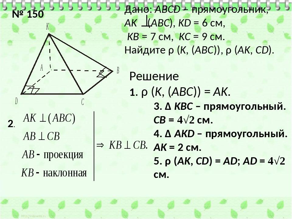 Дано: ABCD – прямоугольник, АK (АВС), KD = 6 см, KВ = 7 см, KС = 9 см. Найдит...